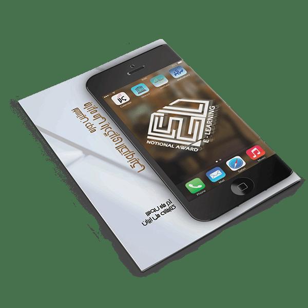 کاتالوگ و مجله الکترونیک مهر البرز